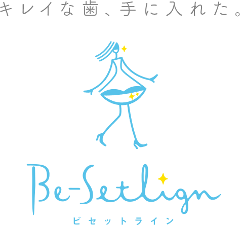 ビセットライン Be-Setline